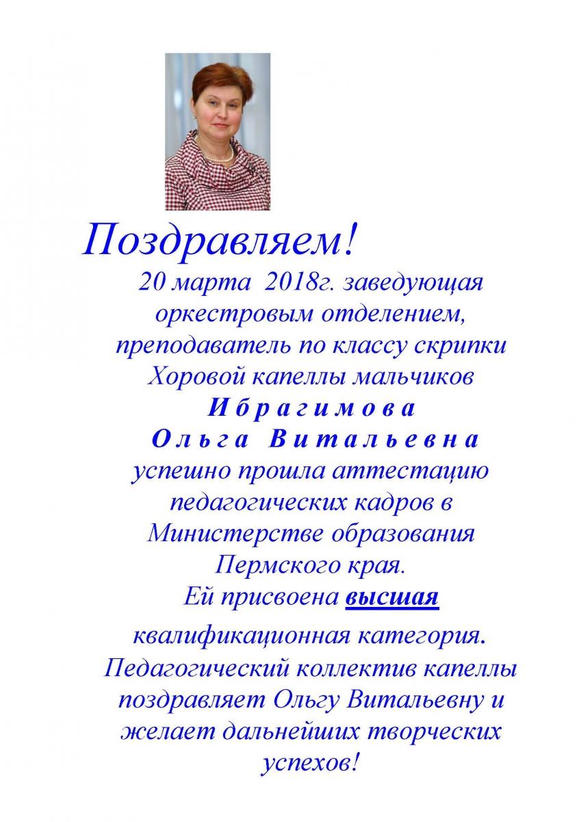 Поздравление с высшей категорией учителя