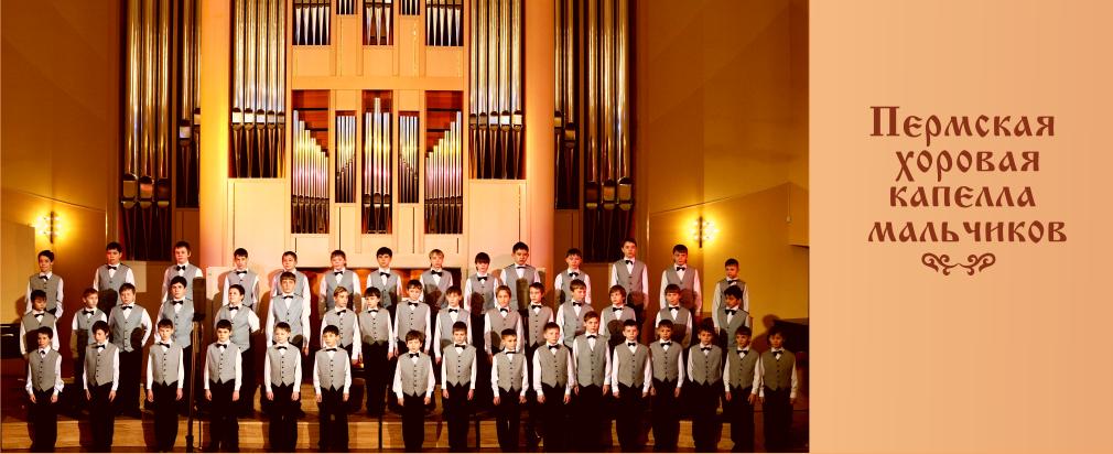 Пермская хоровая капелла мальчиков